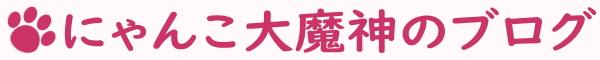 にゃんこ大魔神のブログ
